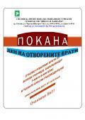 Покана-Ден на отворените врати-СПГТС-08 юни 2017 - Гимназия по туризъм и строителство - Смолян