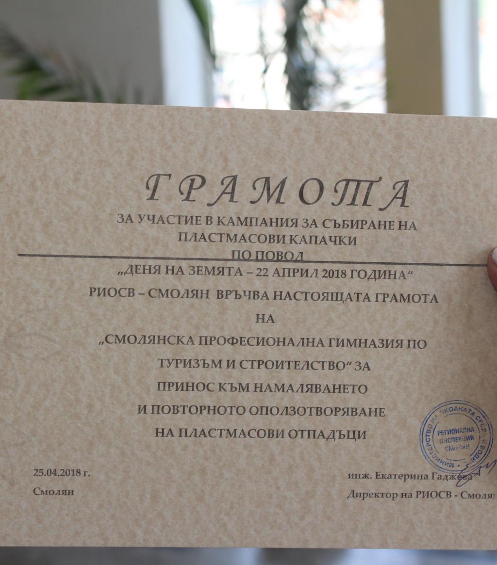 Бяхме наградени от РИОСВ-Смоялн - голяма снимка