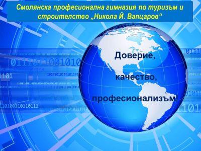 """Смолянска професионална гимназия по туризъм и строителство """"Никола Й. Вапцаров"""" - Изображение 1"""