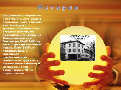 """Смолянска професионална гимназия по туризъм и строителство """"Никола Й. Вапцаров"""" - Изображение 2"""