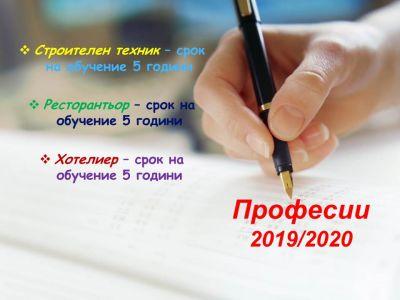 """Смолянска професионална гимназия по туризъм и строителство """"Никола Й. Вапцаров"""" - Изображение 3"""