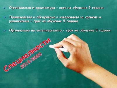 """Смолянска професионална гимназия по туризъм и строителство """"Никола Й. Вапцаров"""" - Изображение 4"""