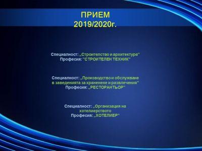 График за дейностите по прием на ученици за учебната 2019-2020 г. - Изображение 1