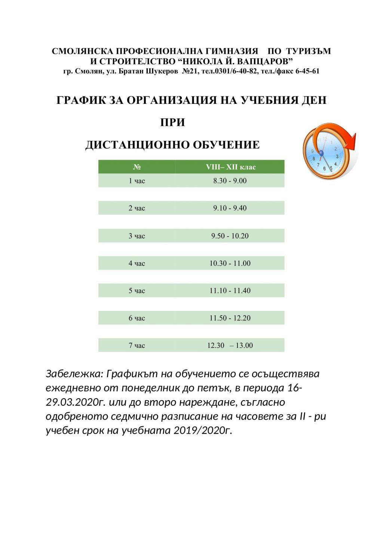 """График за организиране на учебния ден при дистанционна форма на обучение в СПГТС """"Никола Й. Вапцаров"""" - голяма снимка"""