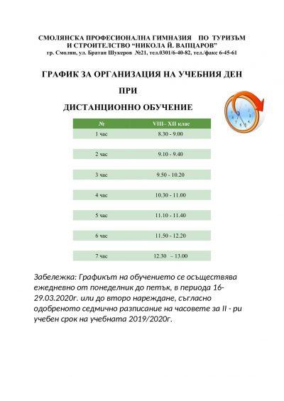 """График за организиране на учебния ден при дистанционна форма на обучение в СПГТС """"Никола Й. Вапцаров"""" - Изображение 1"""