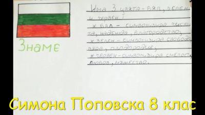 Със свои трудове учениците отбелязаха 6 май - Изображение 4