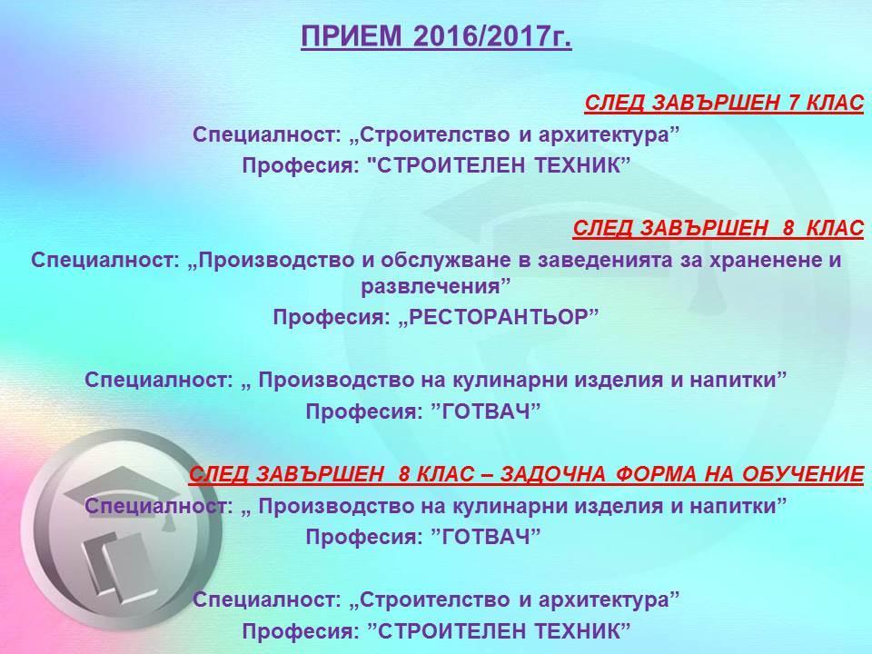 Старт на прием 2016/2017 - 01 юни 2016г. - голяма снимка