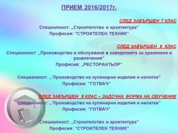Старт на прием 2016/2017 - 01 юни 2016г. - Изображение 1