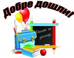 Честита нова учебна 2015/2016 година! - Гимназия по туризъм и строителство - Смолян