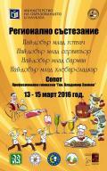 Кулинарна изява - Гимназия по туризъм и строителство - Смолян