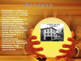 2 - Гимназия по туризъм и строителство - Смолян
