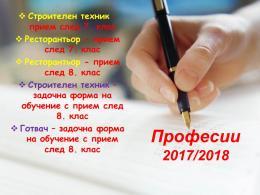 3 - Гимназия по туризъм и строителство - Смолян