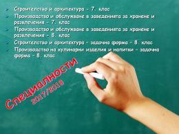 4 - Гимназия по туризъм и строителство - Смолян