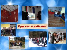 6 - Гимназия по туризъм и строителство - Смолян