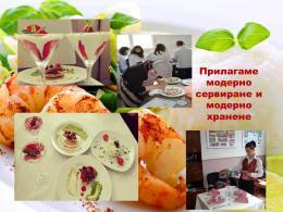 9 - Гимназия по туризъм и строителство - Смолян