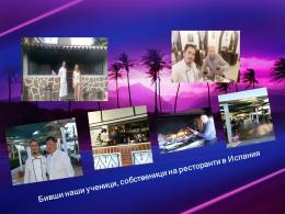 11 - Гимназия по туризъм и строителство - Смолян