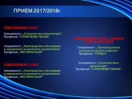 13 - Гимназия по туризъм и строителство - Смолян
