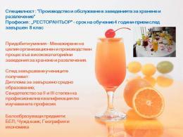 16 - Гимназия по туризъм и строителство - Смолян