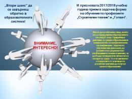 17 - Гимназия по туризъм и строителство - Смолян