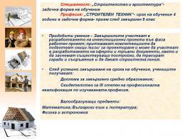19 - Гимназия по туризъм и строителство - Смолян