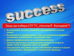 20 - Гимназия по туризъм и строителство - Смолян